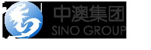 中澳集团 | Sino Group